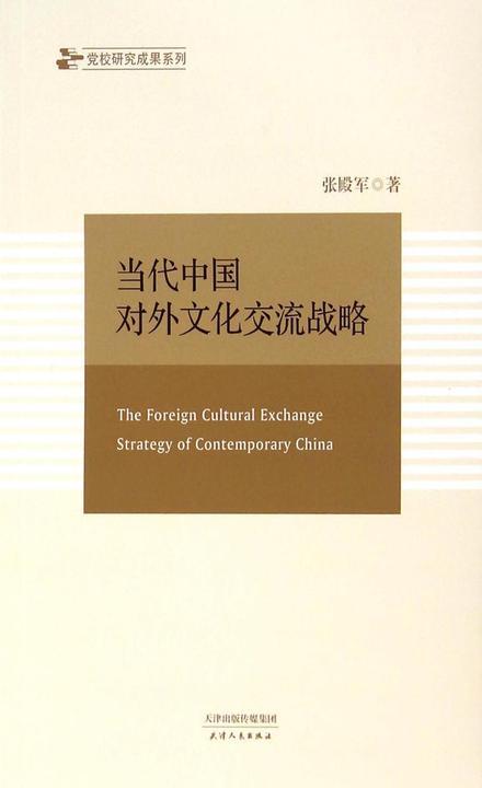 当代中国对外文化交流战略(党校研究成果系列)