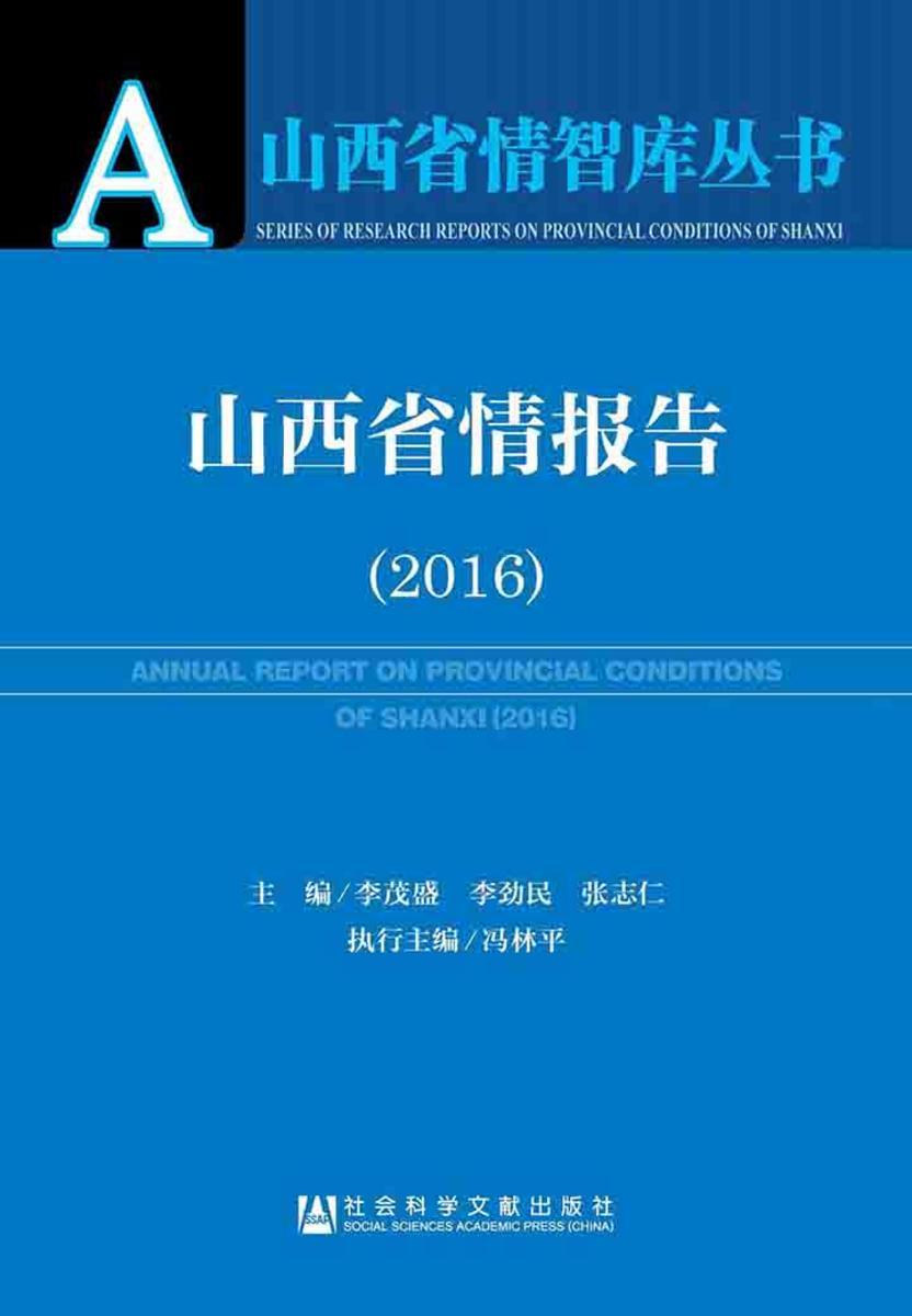 山西省情报告(2016)