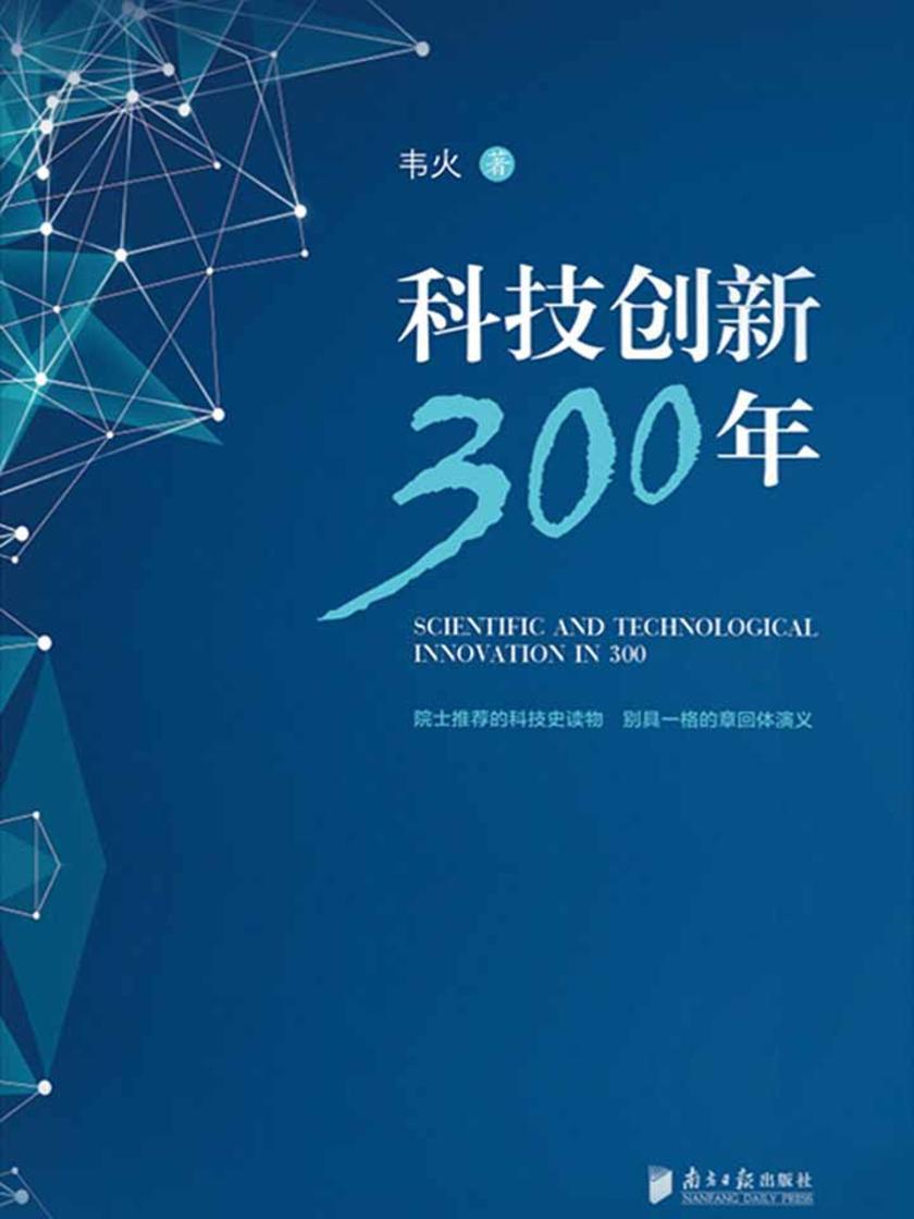 科技创新300年