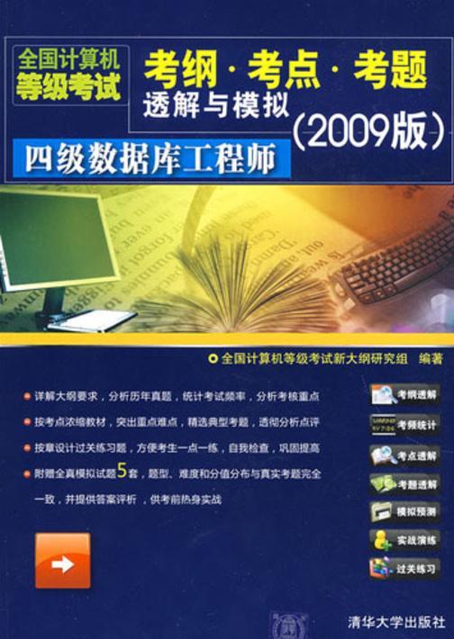 全国计算机等级考试考纲·考点·考题透解与模拟(2009版)四级数据库工程师