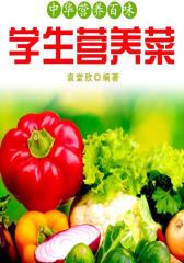 学生营养菜
