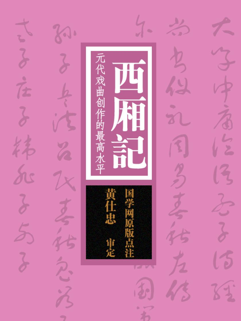 西厢记:元代戏曲创作的最高水平(国学网原版点注,黄仕忠审定)