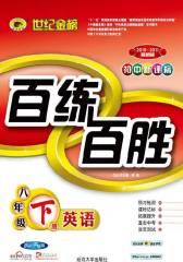 初中新课标百练百胜.八年级英语(仅适用PC阅读)