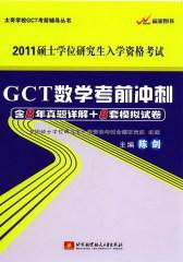 陈剑2011GCT数学考前冲刺(试读本)