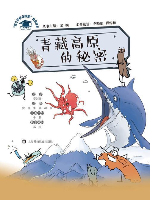 """青藏高原的秘密(""""院士带你去探索""""科普绘本)"""