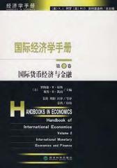 国际经济学手册(第二卷)(仅适用PC阅读)