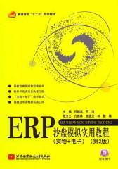 ERP沙盘模拟实用教程(实物+电子)(第2版)(试读本)