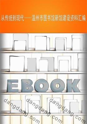 从传统到现代——温州市图书馆新馆建设资料汇编(仅适用PC阅读)