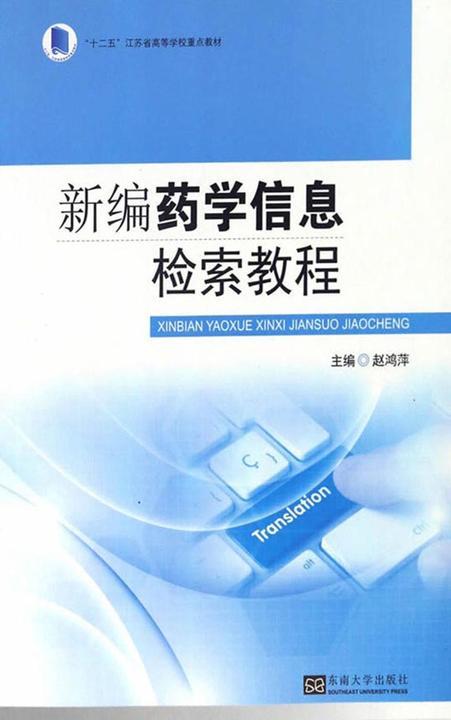 新编药学信息检索教程