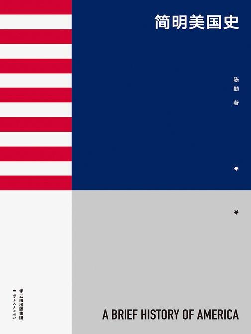 简明美国史