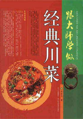 跟大师学做经典川菜