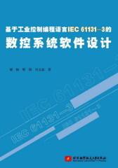 基于工业控制编程语言IEC 61131-3的数控系统软件设计(试读本)