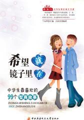 希望就在镜子里:中学生最喜欢的99个智商故事