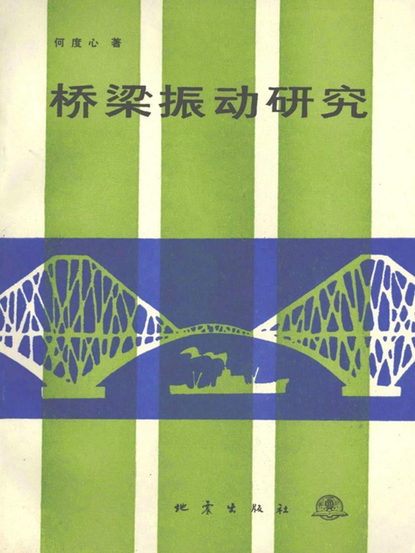 桥梁振动研究(仅适用PC阅读)
