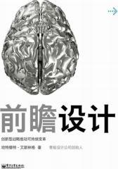 前瞻设计:创新型战略推动可持续变革(全彩)(试读本)(仅适用PC阅读)