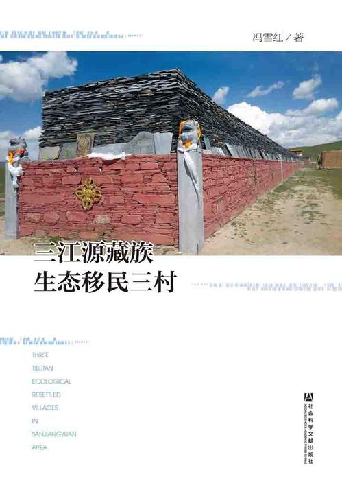 三江源藏族生态移民三村
