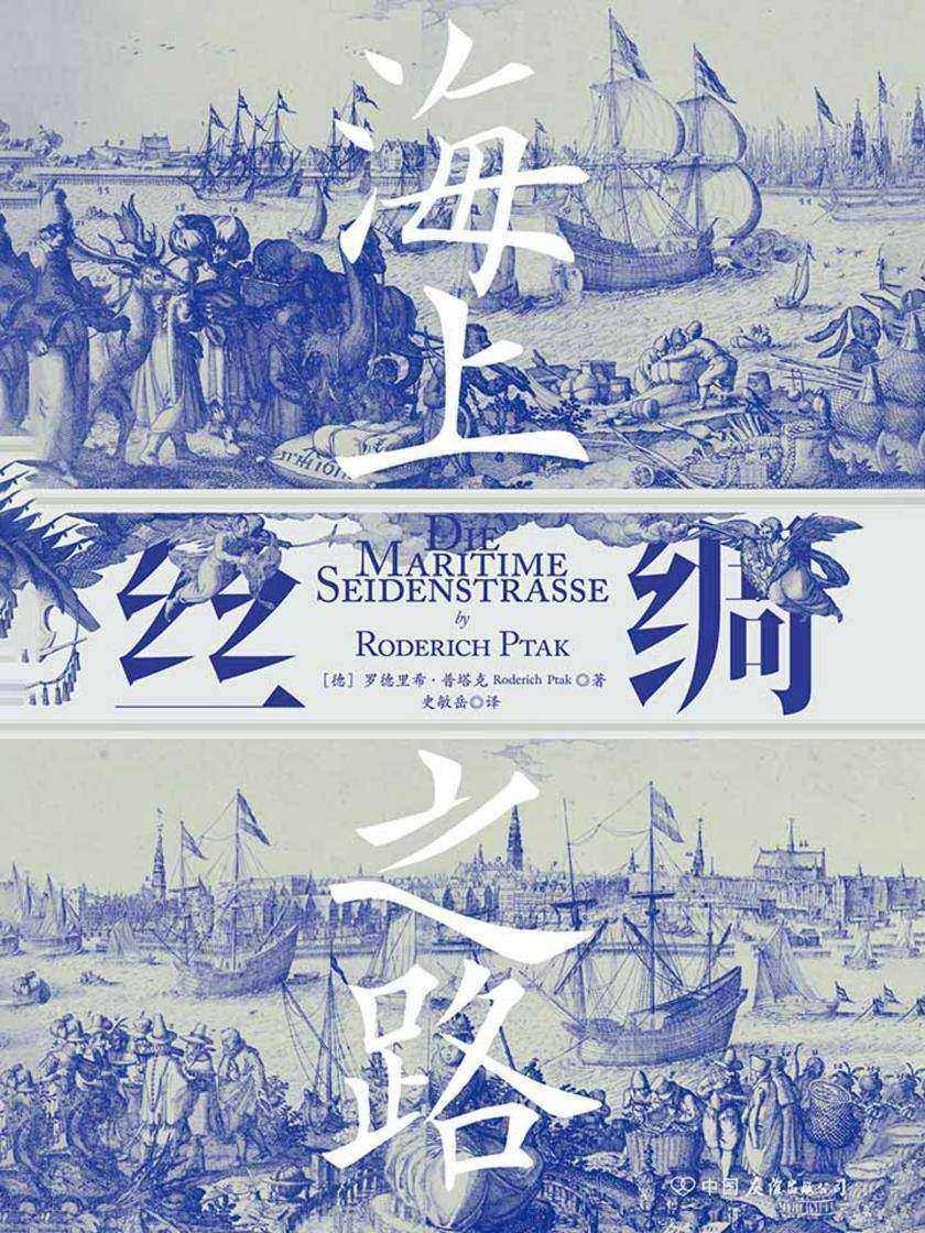 """海上丝绸之路(一部海洋视角的亚洲史,再现""""海上丝绸之路""""沿线文明兴衰更迭!)(汗青堂系列)"""