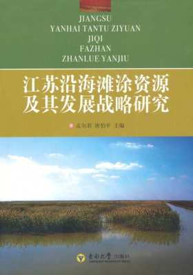 江苏沿海滩涂资源及其发展战略研究