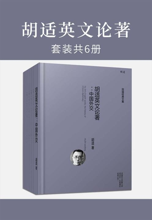 胡适英文论著套装6册