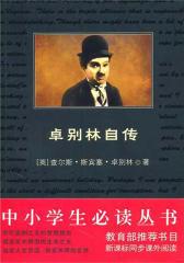 中小学生必读丛书:卓别林自传