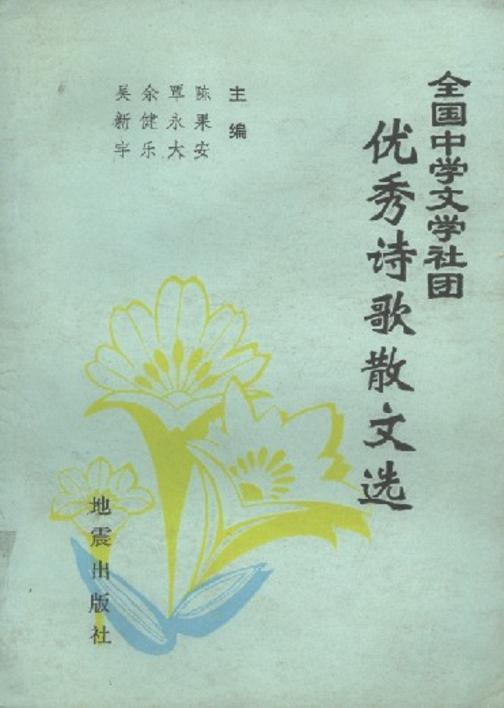 全国中学文学社团优秀诗歌散文选