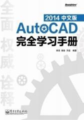 AutoCAD 2014中文版完全学习手册(含DVD光盘1张)(试读本)(仅适用PC阅读)