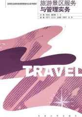 旅游景区服务与管理实务