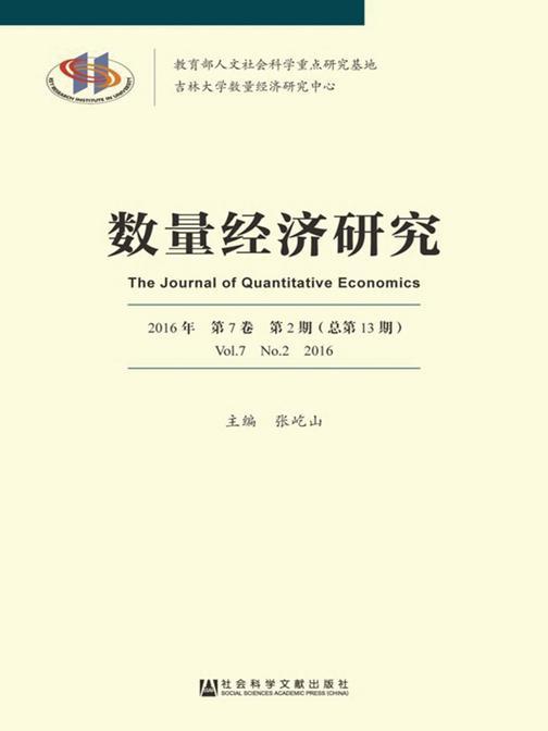 数量经济研究(2016年 第7卷 第2期 总第13期)