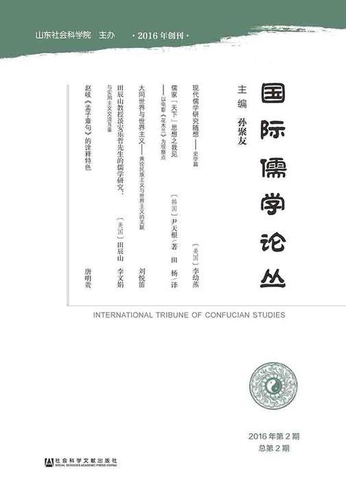 国际儒学论丛(2016年第2期 总第2期)