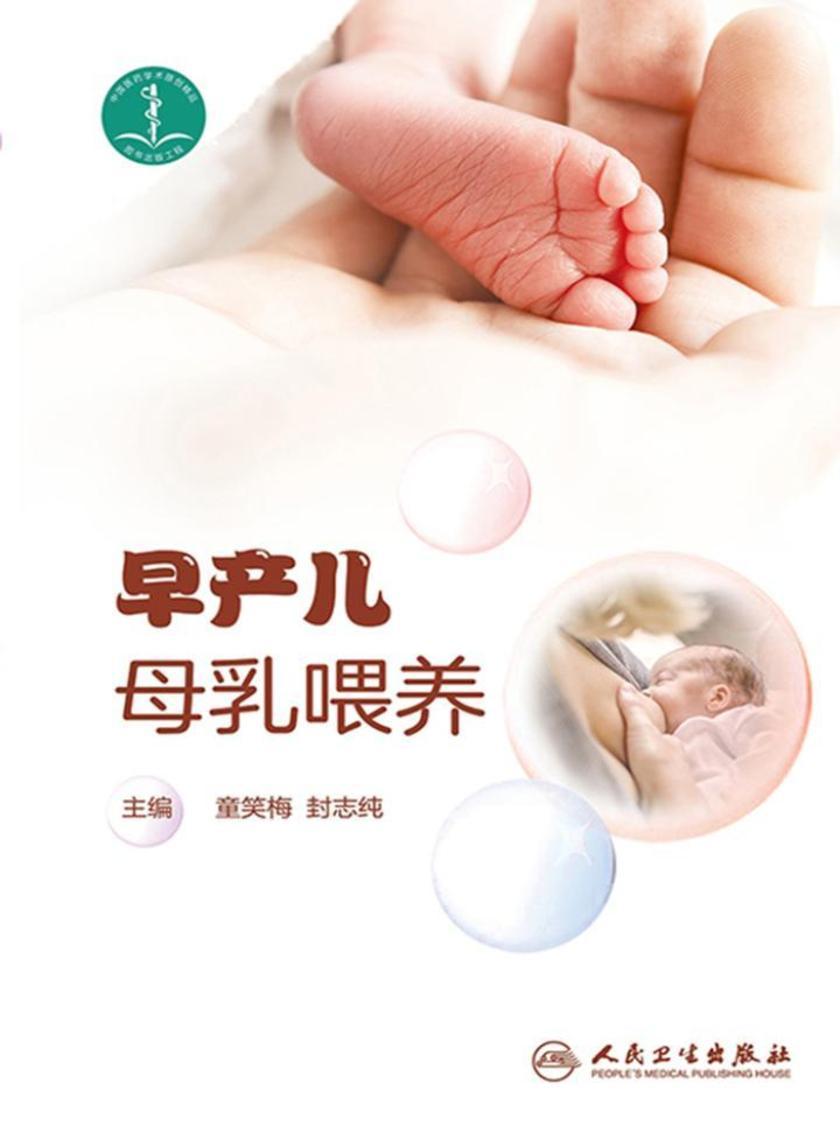 早产儿母乳喂养