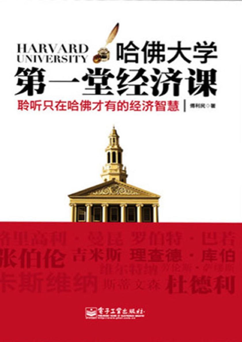 哈佛大学第一堂经济课