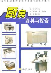 厨房器具与设备