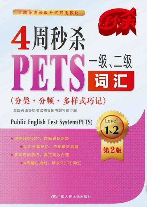 4周秒杀PETS一级、二级词汇(分类·分频·多样式巧记)
