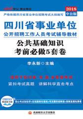 中公2018四川省事业单位公开招聘工作人员考试辅导教材公共基础知识考前必做5套卷