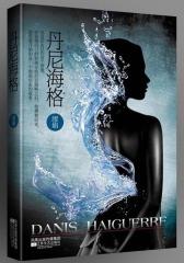 源于法国里昂的水之恋:丹尼海格(试读本)