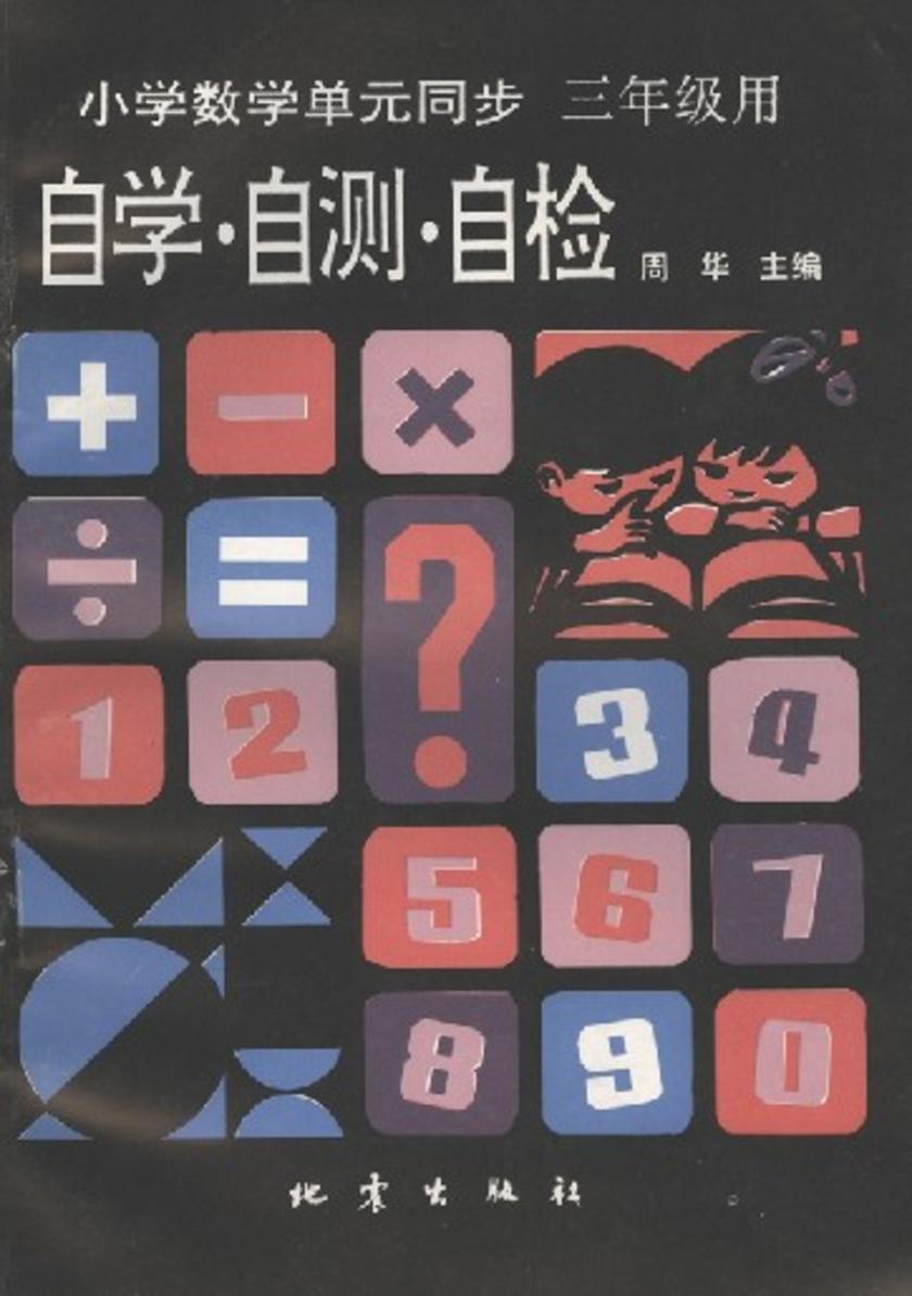 小学数学单元同步——自学·自测·自检(三年级用)(仅适用PC阅读)
