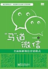 """""""马""""道微信——全面拆解微信营销模式(双色)(试读本)"""