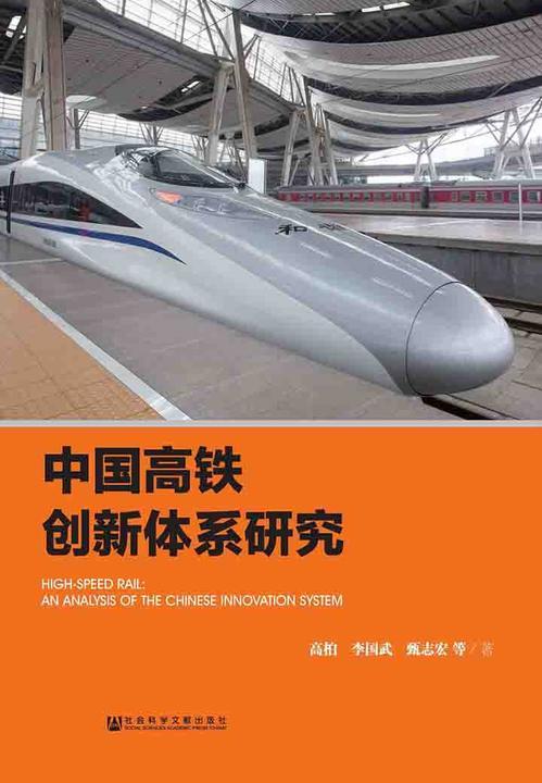 中国高铁创新体系研究