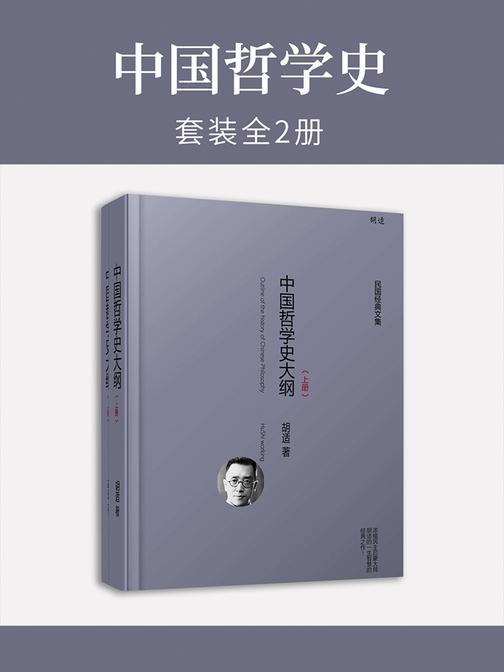 中国哲学史(全2册)