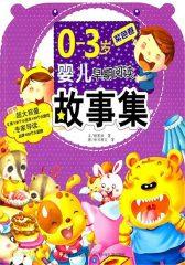 0-3岁婴儿早期阅读启蒙故事集.紫色卷