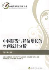 中国研发与经济增长的空间统计分析(仅适用PC阅读)