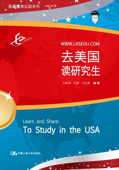 去美国读研究生