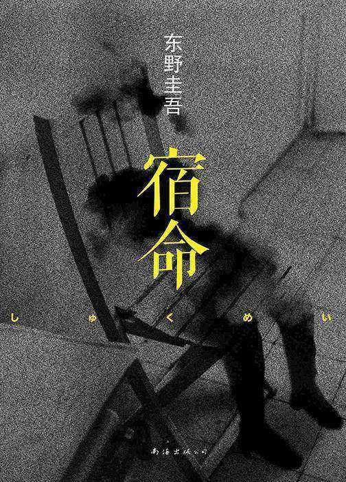 宿命(东野圭吾创作生涯转型力作,藤木直人、柏原崇主演同名日剧)