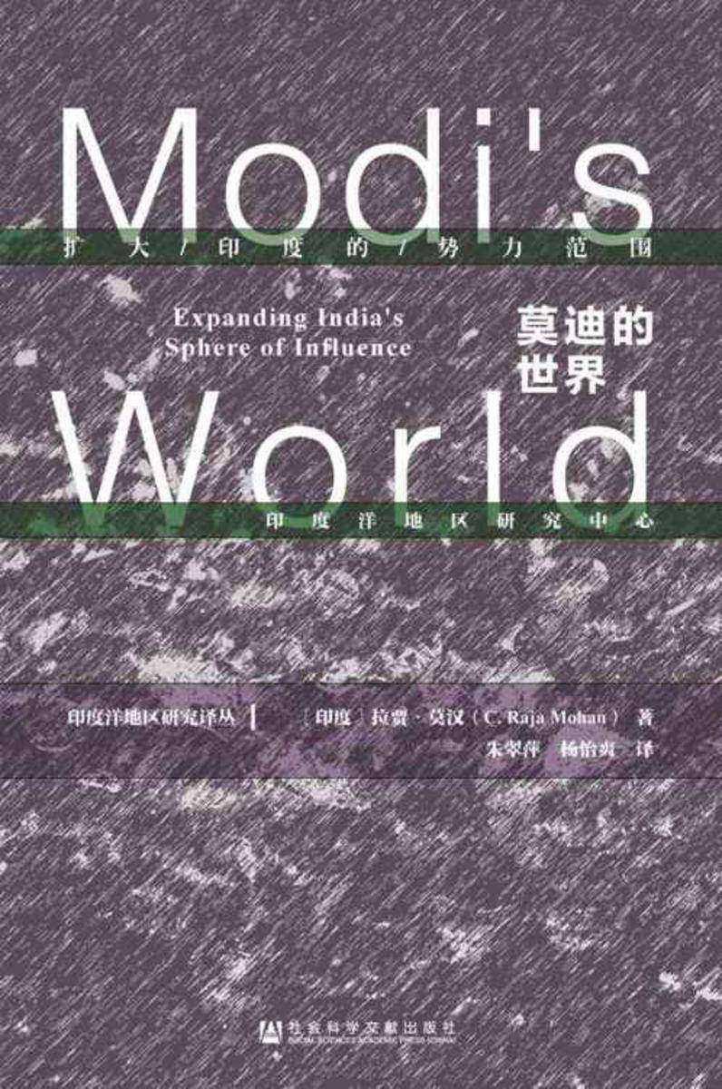 莫迪的世界:扩大印度的势力范围