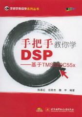 手把手教你学DSP--基于TMS320C55x(试读本)