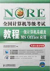 未来教育·全国计算机等级考试教程:1级计算机基础及MS Office应用
