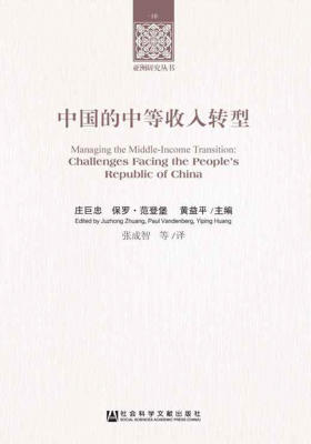 中国的中等收入转型