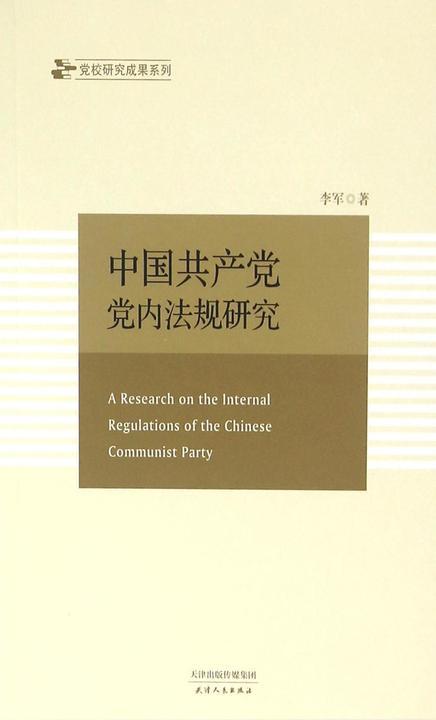 中国共产党党内法规研究(党校研究成果系列)