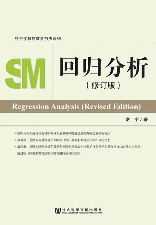 回归分析(修订本)