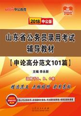 中公2018山东省公务员录用考试辅导教材申论高分范文101篇